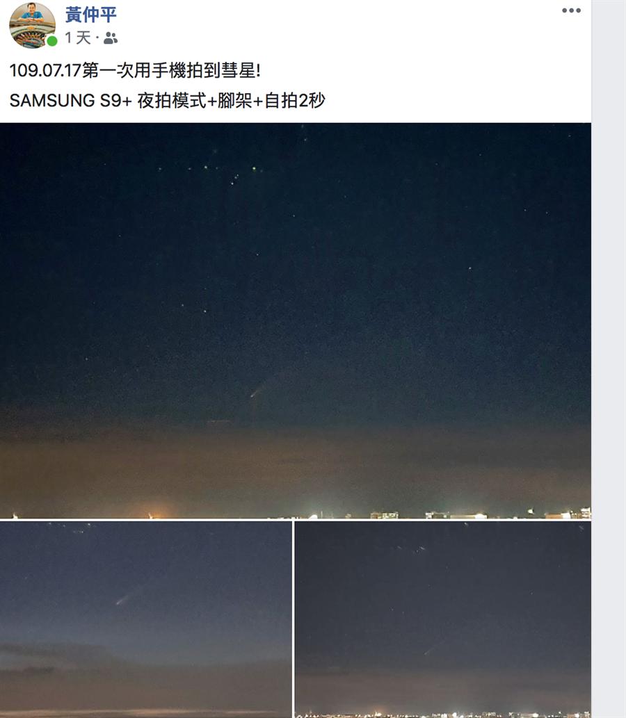 黃仲平將幸運拍下的照片傳到臉書與朋友分享。(黃仲平提供/吳建輝彰化傳真)