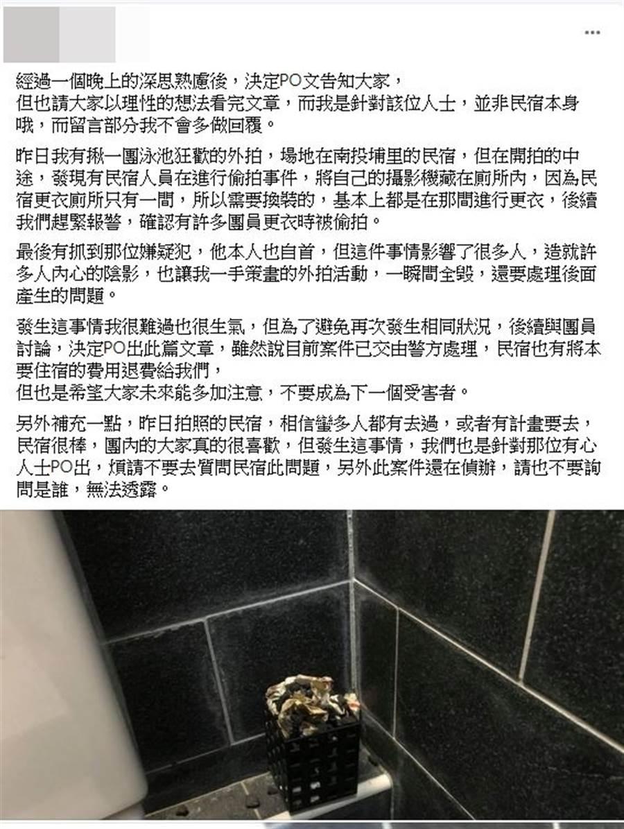 1名coser女揪團至南投某民宿外拍,卻在更衣的廁所發現針孔攝影機。(讀者提供/林俊翰翻攝)