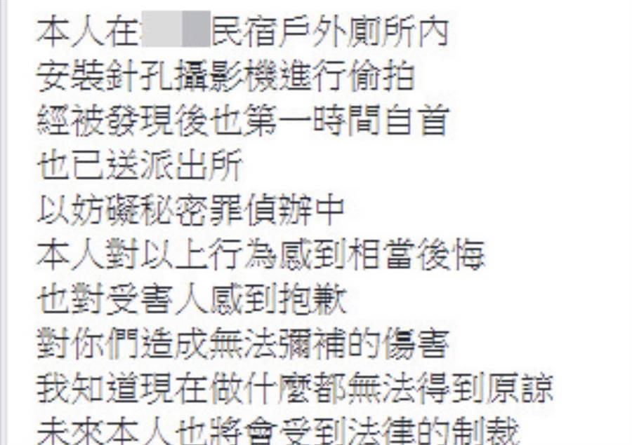 埔里一家民宿傳廁所裝針孔偷拍,嫌疑人發道歉文。(摘自臉書)