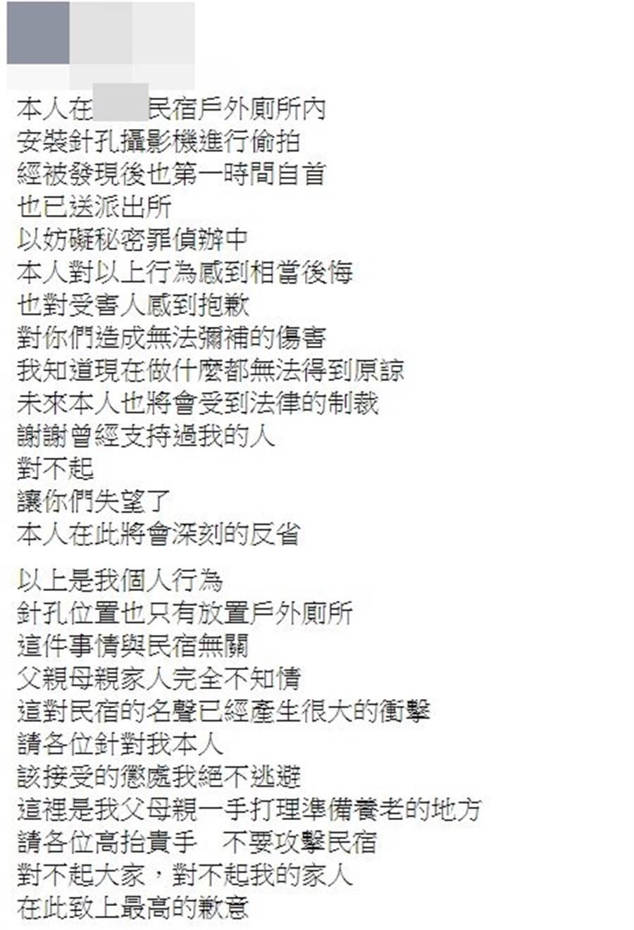 拍偷的男子事後在臉書上po文道歉,也表示自己在遭揭發時,第一時間已自己到警察局自首。(讀者提供/林俊翰翻攝)