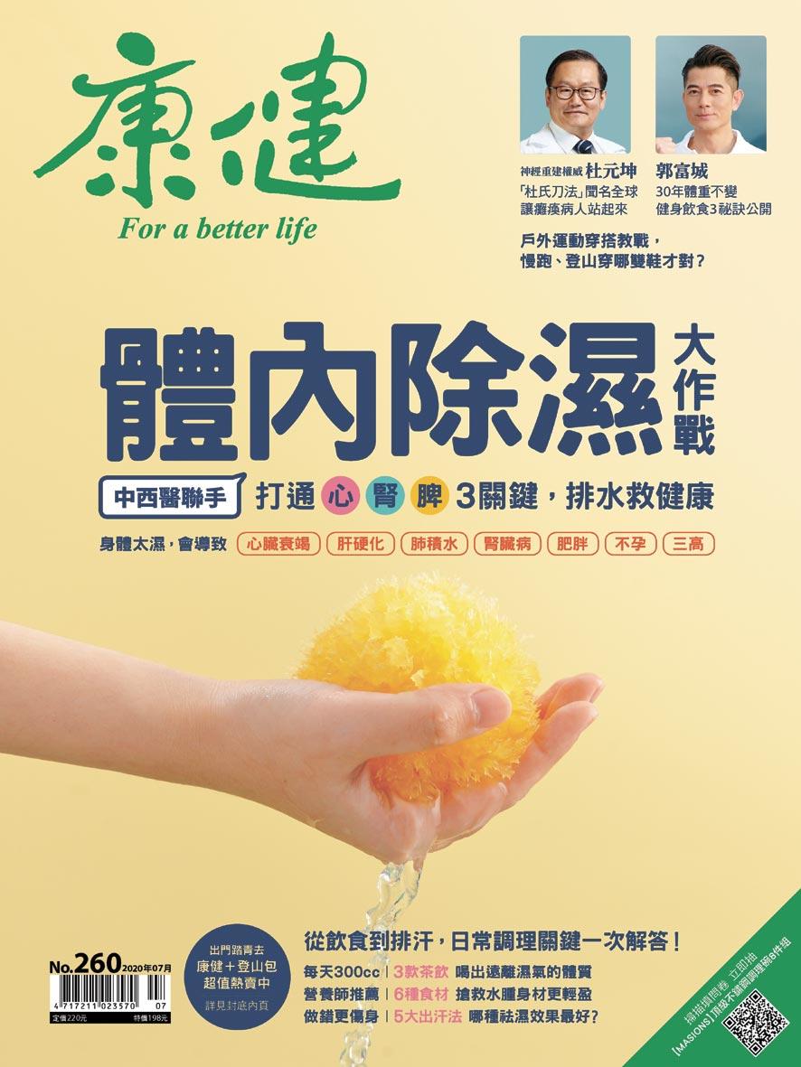 康健雜誌260期7月號封面。圖/康健雜誌提供