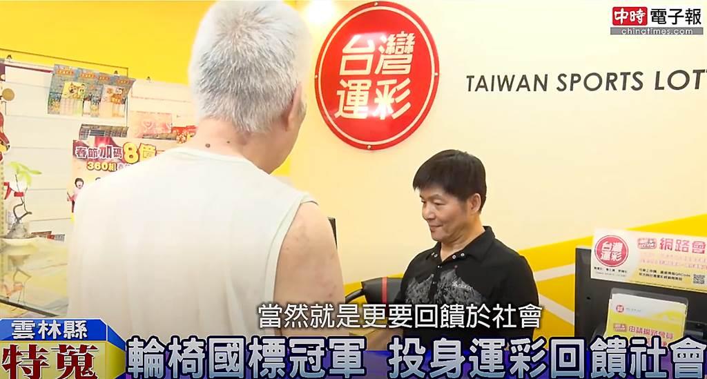 現在洪當欽選擇透過台灣運彩回饋社會/擷取自youtube