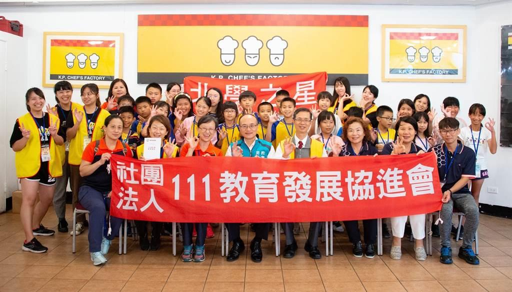 臺北市政府教育局局長曾燦金(第一排中藍色背心)與111教育發展協進會「北學之星」活動師生合影。(台北市教育局提供)