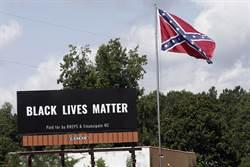 川普:種族歧視旗幟是美國南方偉大的象徵
