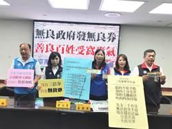 台南市議員驚爆:假三倍券已出現!有店家誤收致雙重損失