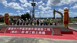 台南六甲西側外環道南段二期開工 未來上交流道不必進市區