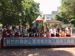 打造全時段全齡休憩站 興南公園動工改造