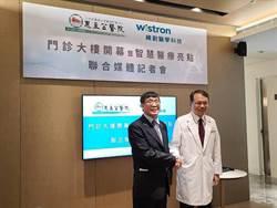 緯創布局智慧醫療端成果,AI導入恩主公醫院