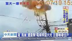 爆炸直擊》新莊電線桿爆出蕈狀雲!轟一聲紅色火光閃出竄黑煙