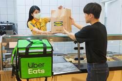 Uber Eats首創攜手IKEA 在家能吃到瑞典肉丸