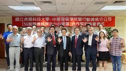 中華電信與國立虎尾科技大學 攜手深化合作佈局5G智慧製造