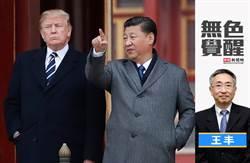 無色覺醒》王丰:中華民族富強世紀!開啟於大航海時代!