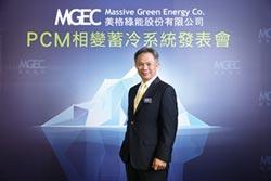 美格綠能董座丁廉君:節能是最綠的綠能