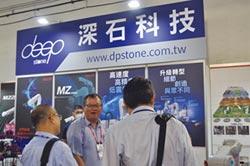 深石科技參加台南機械展效益大