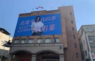 高雄市長補選 港媒稱民進黨最怕這事發生!