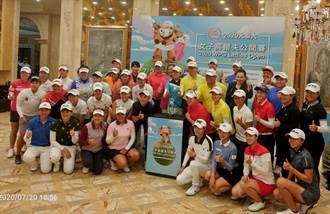 大聯大女子高球賽21日開打 旅外好手齊聚爭冠