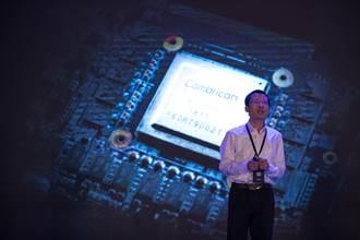 遭华为抛弃!陆AI晶片巨头上市股价飙200% 惊爆3大危机