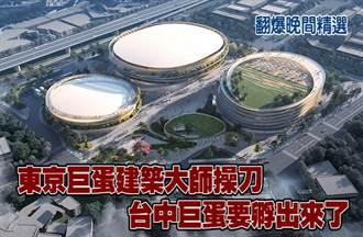 東京巨蛋建築大師操刀 台中巨蛋要孵出來了
