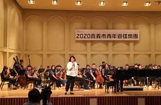 嘉義市青年管弦樂團Made Chiayi好聲音