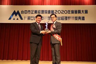 光隆精密董座呂皇甫等7位 當選第26屆中部地區傑出經理獎