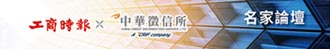 工商時報×中華徵信所 名家論壇 系列二-5G大商機 資通訊業新契機