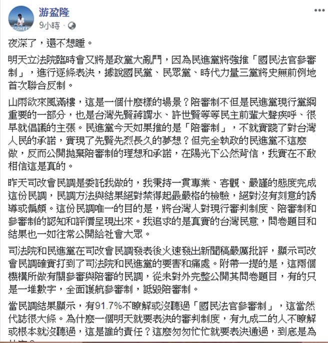 游盈隆7月19日臉書貼文。(圖/翻攝自 游盈隆臉書)