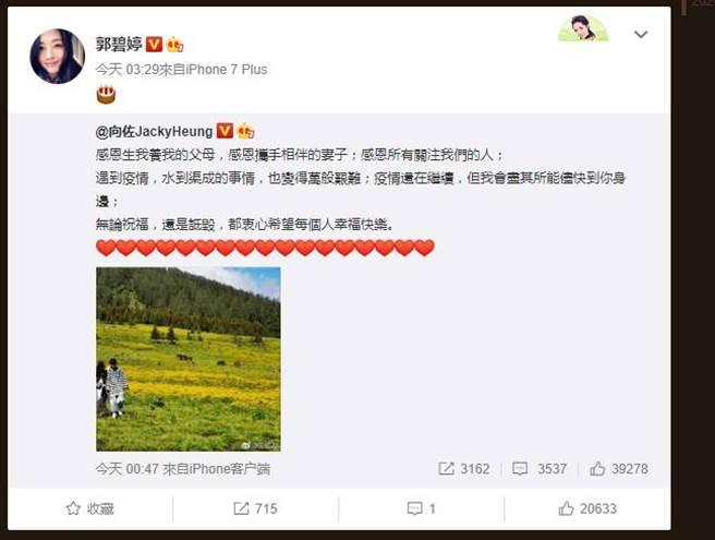 郭碧婷隔空幫老公慶生,小倆口在網上互動超甜蜜。(圖/取材自郭碧婷微博)