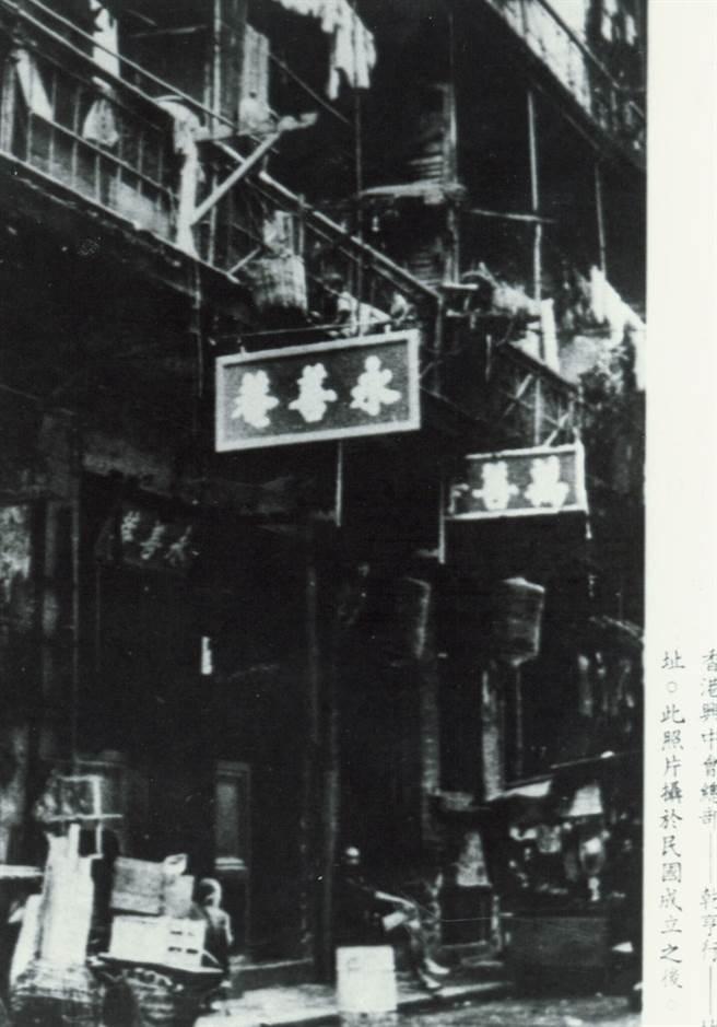 香港興中會總部「乾亨行」故址。(本報系資料照片)