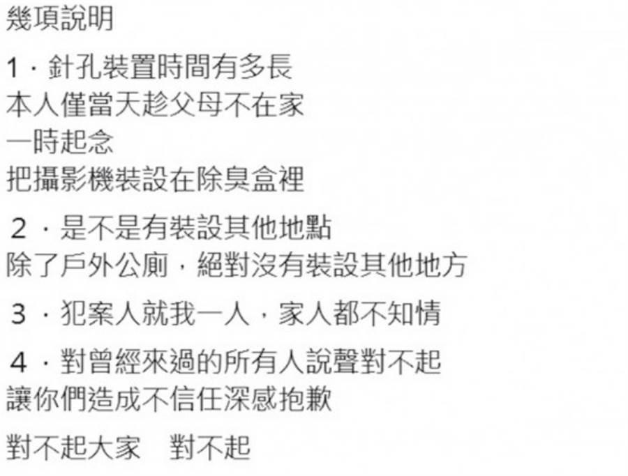 南投民宿偷拍案,涉嫌少東今晨再度發道歉文:「一人所為,與民宿無關」,仍遭網友砲轟。(圖/翻攝自當事人臉書)