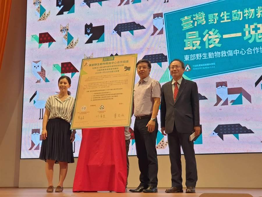 林務局今天與台灣野灣動物保育協會簽署合作協議,於台東池上成立東部第一座大型野生動物救傷中心。(陳人齊攝)