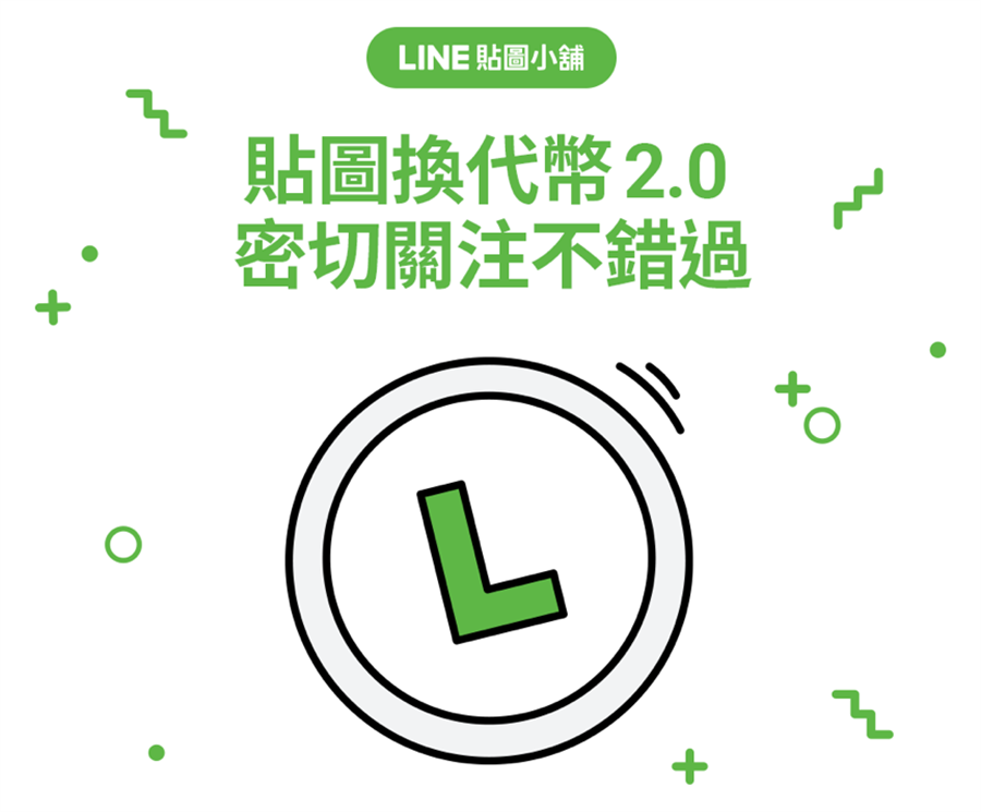 LINE貼圖換代幣第二彈活動起跑。(摘自LINE Blog)