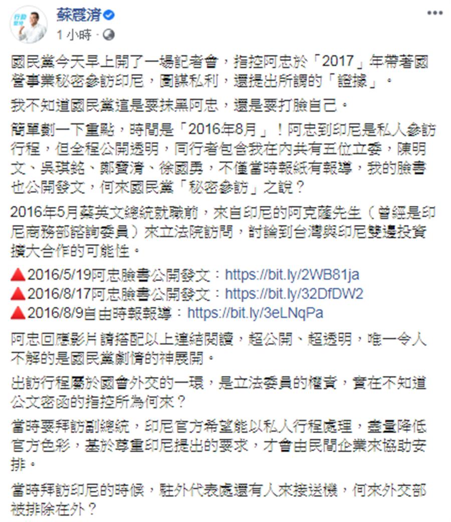 蘇震清臉書。(摘自蘇震清臉書)