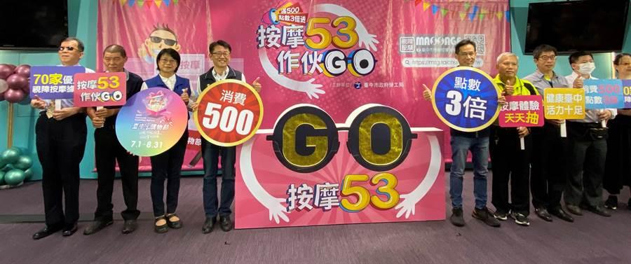 勞工局推出「70家視障按摩據點加入台中購物節,消費金額3倍累計」活動,以「按摩53 作伙GO」為主題呈現儀式亮點。(盧金足攝)