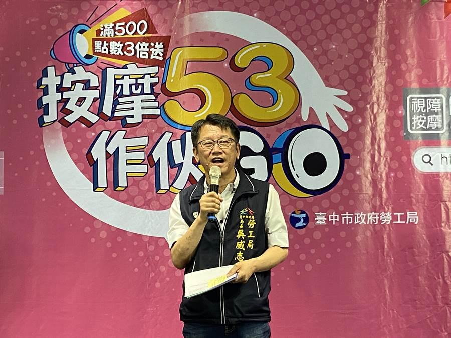 台中市府勞工局長吳威志20日宣布,配合台中購物節,共有70家優良視障按摩據點加入成為優惠店家。(盧金足攝)