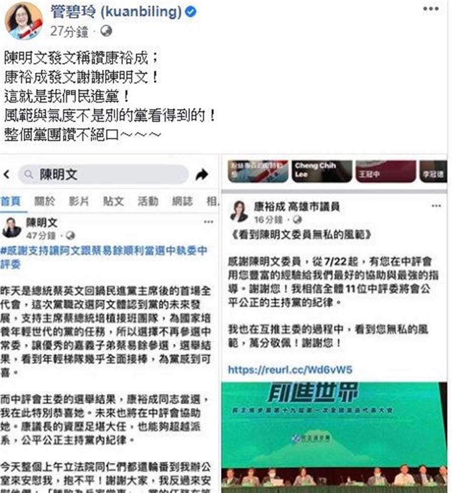 民進黨立委管碧玲在臉書貼出陳明文與康裕成的臉書,並表示這就是民進黨,「風範與氣度不是別的黨看得到的」。(擷取自管碧玲臉書)