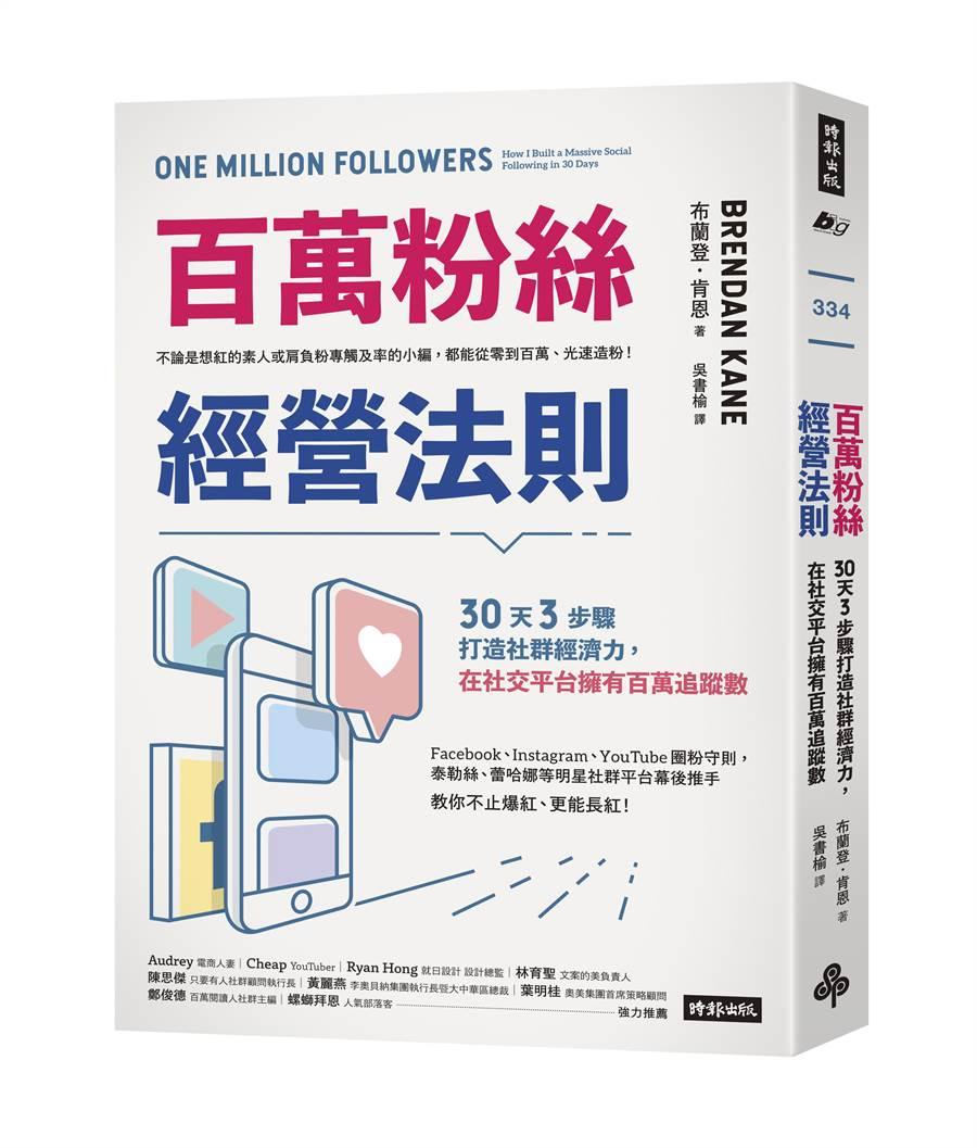 《百萬粉絲經營法則:30天3步驟打造社群經濟力,在社交平台擁有百萬追蹤數》/時報出版