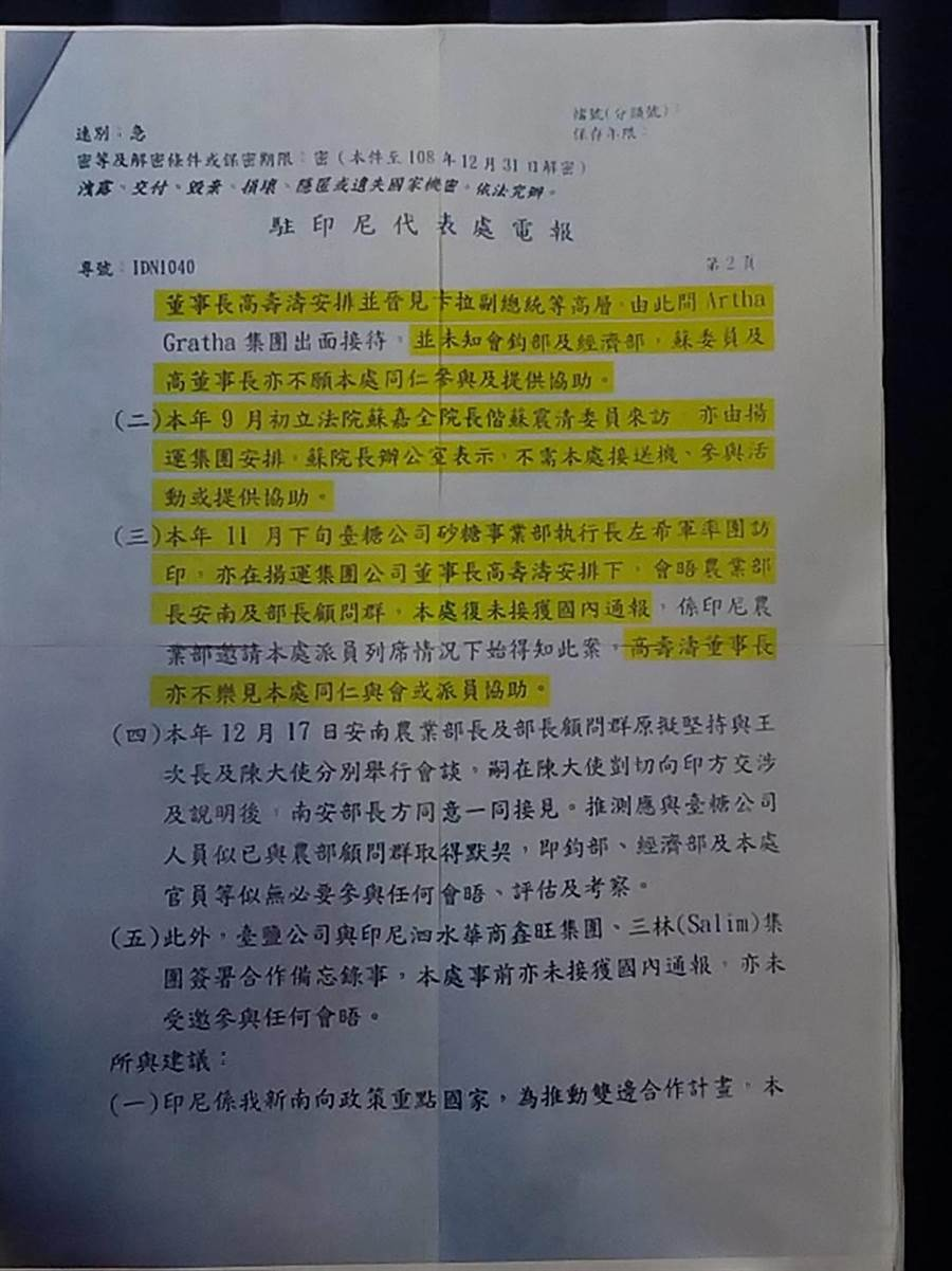 羅智強等人出示據稱是印尼代表處的三頁電文。(黃福其攝)