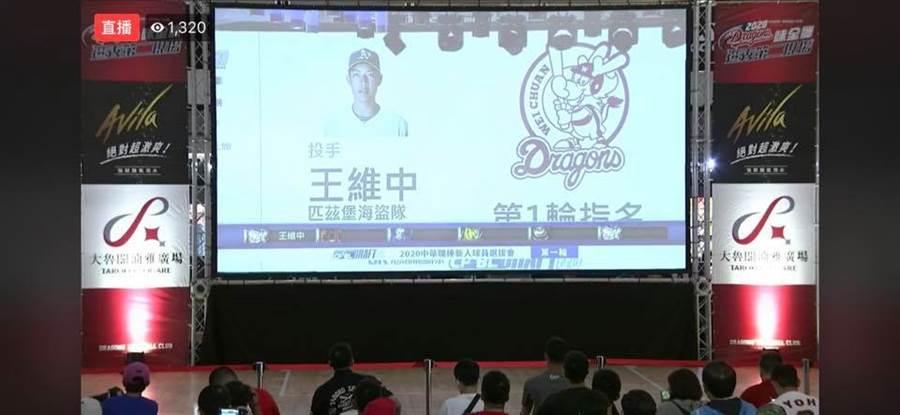 暌違7年,中職選秀會又出現「投手狀元」,他就是旅美左投王維中。(味全龍提供/廖德修台北傳真)