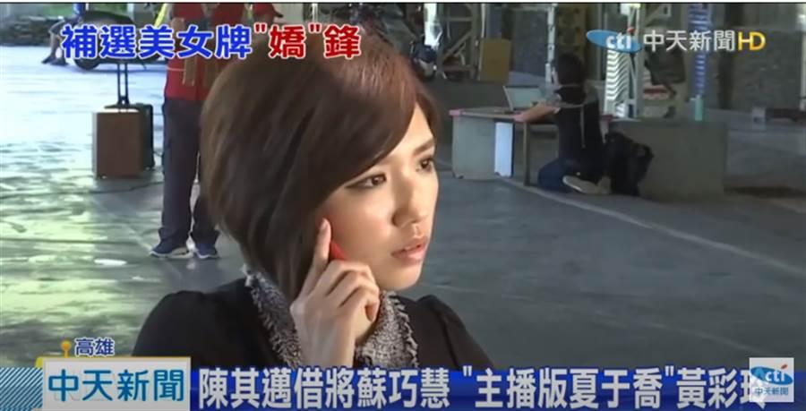 陳其邁幕僚「主播版夏于喬」黃彩玲。(取自中天新聞畫面)