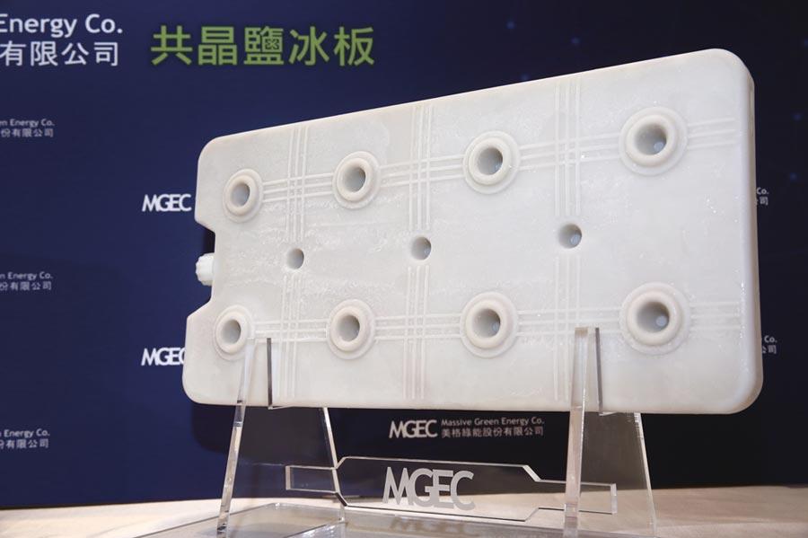 PCM相變蓄冷技術,關鍵在於獨家研發的無機共晶鹽化學配方,獨門的化學技術,大幅降低蓄冷效能損耗。圖/美格綠能提供