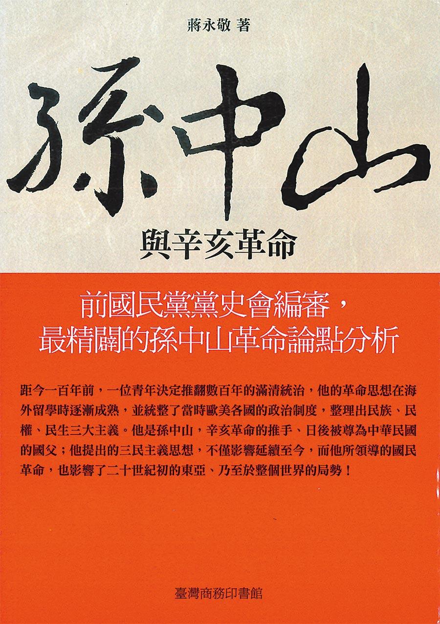 《孫中山與辛亥革命》。(台灣商務出版)