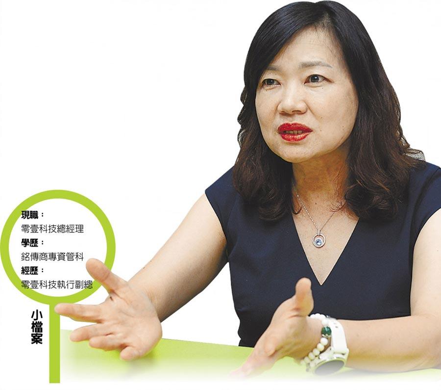 零壹科技總經理黃素娥 小檔案