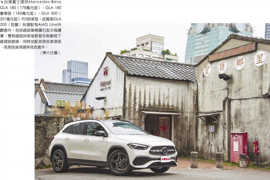 台灣賓士提供Mercedes-Benz GLA 180(178萬元起)、GLA 180豪華版(185萬元起)、GLA 200(201萬元起)共3款車型,試駕車GLA 200(見圖)另選配有AMG Line外觀套件,包括鍍鉻單柵鑽石型水箱護罩、雙側鍍鉻排氣尾飾管及側窗框下緣鍍鉻飾條,同時加配亮黑色車頂架、亮黑色後視鏡等夜色套件。(陳大任攝)拍攝地點 台北.四四南村