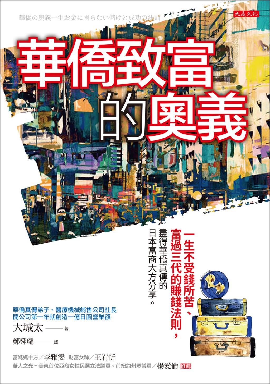 《華僑致富的奧義》/大是文化出版