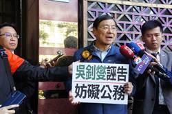蘇啟誠抗議案 曾銘宗控吳釗燮誣告不起訴