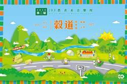 「193農青禾音樂埕」 和陳昇、魏如萱在縱谷美景嗨翻天