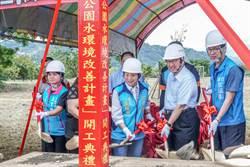 新竹縣府投入2628萬改善竹東頭前溪生態公園  預計11月完工