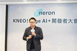 《科技》人人都是AI工程師 耐能推全球首個AI共享平台