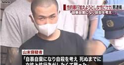 男突襲女室友暴力性侵 落網稱「死前想要有性行為」