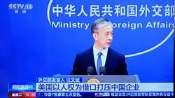 美再制裁11家陸企 陸外交部嗆:將採取必要舉措